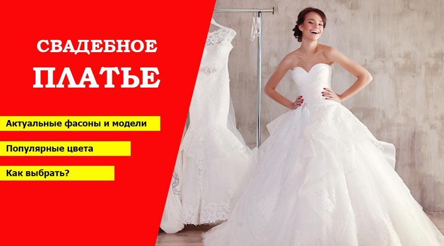 76751c23c073e4e Рассмотрим самые актуальные фасоны свадебных платьев и познакомимся с  рекомендациями относительно выбора изделия.